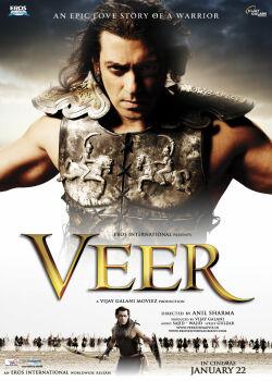 Вир — герой народа