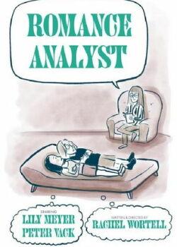 Любовный аналитик