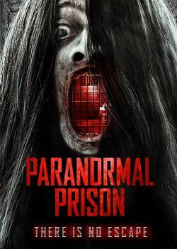 Паранормальная тюрьма