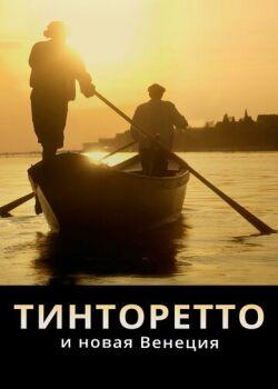 Тинторетто и новая Венеция