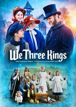 Мы три короля