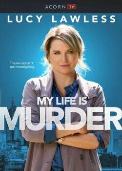 Моя жизнь — убийство
