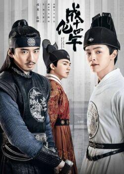 Сыщик династии Мин