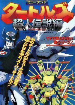 Черепашки-ниндзя: Легенда Супермена