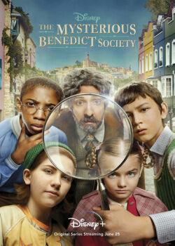 Тайное общество мистера Бенедикта