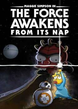 Симпсоны: Пробуждение силы после тихого часа