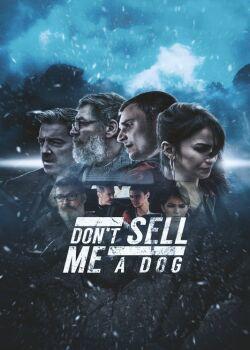 Не продавайте мне собаку