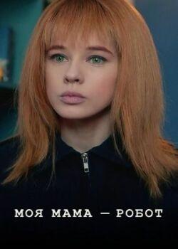 Моя мама – робот