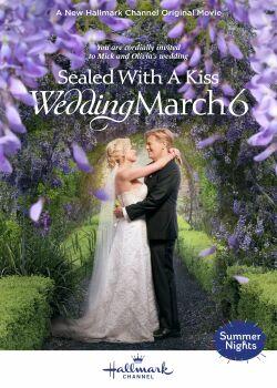 Свадебный марш 6: Скреплено поцелуем