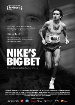 Большая ставка Nike