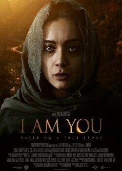 Я - это ты